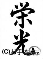 半紙毛筆『栄光(行書)』