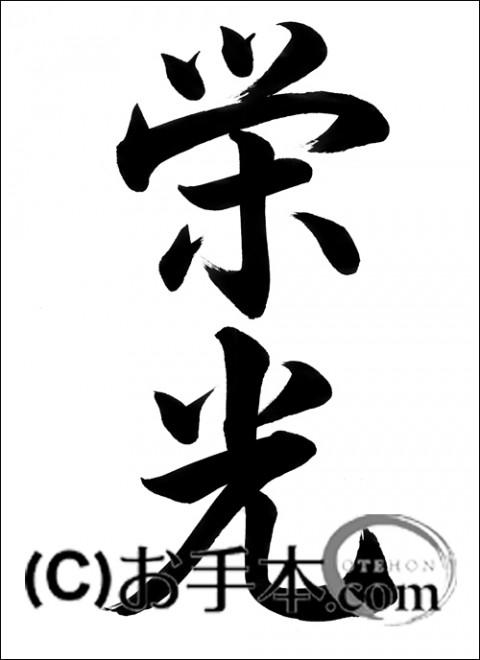 半紙毛筆『栄光(行書)』 | お...