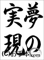 半紙毛筆『夢の実現(行書)』