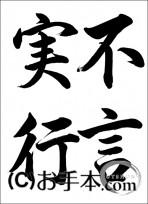 半紙毛筆『不言実行(行書)』