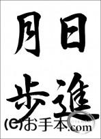 半紙毛筆『日進月歩(行書)』