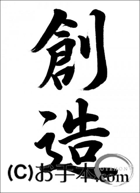 半紙毛筆『創造(行書)』 | お手本.com
