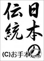 半紙毛筆『日本の伝統(行書)』