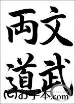 半紙毛筆『文武両道(行書)』