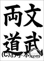 半紙毛筆『文武両道(楷書)』