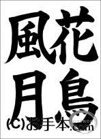 福岡JA子ども夏休み作品コンクール小学6年『花鳥風月』