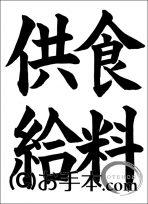 福岡JA子ども夏休み作品コンクール中学1年楷書『食料供給』