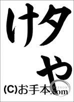 福岡JA子ども夏休み作品コンクール小学3年『夕やけ』