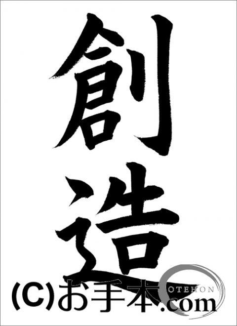 半紙毛筆『創造』 | お手本.com