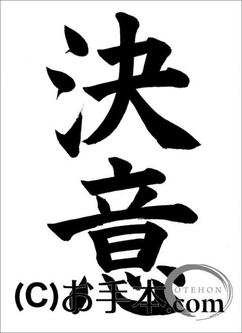 半紙毛筆『決意』 | お手本.com