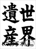 半紙毛筆『世界遺産』