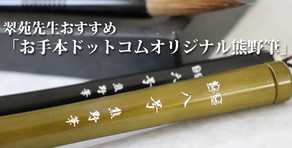 お手本ドットコムオリジナル熊野筆