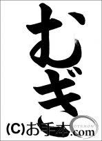 JA共済書道コンクール半紙の部小学1年『むぎ』