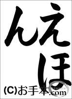 JA共済書道コンクール半紙の部小学2年『えほん』