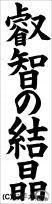 JA共済書道コンクール条幅の部中学3年楷書『叡智の結晶』
