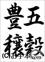 JA共済書道コンクール半紙の部中学3年行書『五穀豊穣』