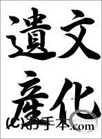 JA共済書道コンクール半紙の部中学2年行書『文化遺産』