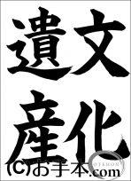 JA共済書道コンクール半紙の部中学2年楷書『文化遺産』