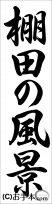 JA共済書道コンクール条幅の部中学2年行書『棚田の風景』