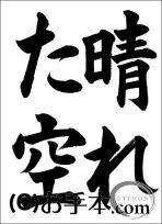 JA共済書道コンクール半紙の部小学5年『晴れた空』