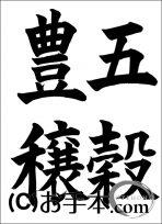 JA共済書道コンクール半紙の部中学3年楷書『五穀豊穣』