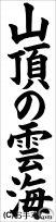 JA共済書道コンクール条幅の部中学1年楷書『山頂の雲海』