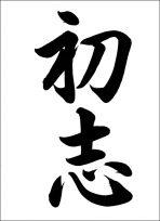 半紙毛筆『初志(行書)』