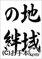 JA共済書道コンクール半紙の部中学1年行書『地域の絆』