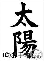 JA共済書道コンクール半紙の部小学4年『太陽』