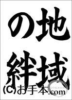 JA共済書道コンクール半紙の部中学1年楷書『地域の絆』