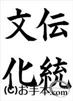 半紙楷書『伝統文化』