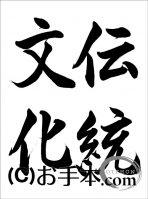 半紙毛筆『伝統文化(行書)』