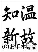 半紙毛筆『温故知新(行書)』