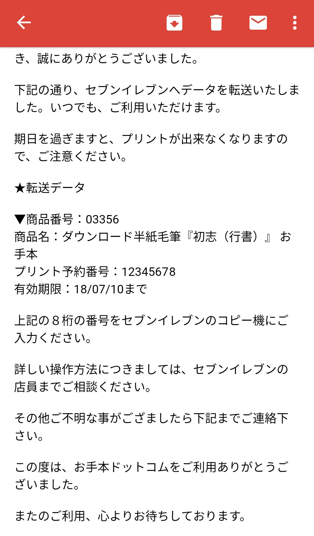 dl_mail