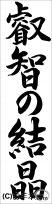 JA共済書道コンクール条幅の部中学3年行書『叡智の結晶』