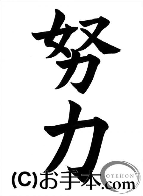 半紙楷書『努力』 | お手本.com