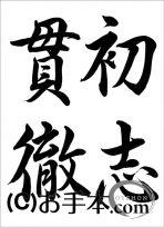 半紙毛筆『初志貫徹(行書)』