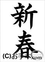 半紙楷書『新春』