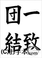 半紙楷書『一致団結』