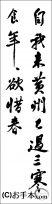 埼玉県書きぞめ『黄州寒食詩巻』高2~4行書(条幅)