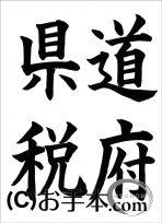 税に関する書道コンクール「道府県税」