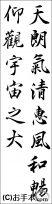 埼玉県書きぞめ『蘭亭序』高1行書(条幅)