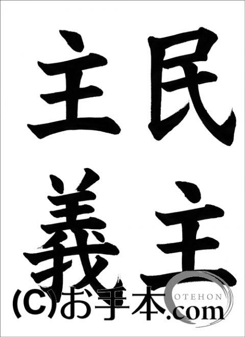 半紙楷書『民主主義』 | お手本.com