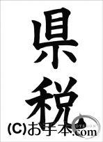 税に関する書道コンクール「県税」