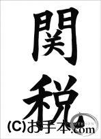 税に関する書道コンクール「関税」