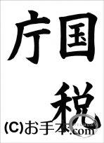 税に関する書道コンクール「国税庁」