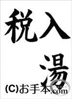 税に関する書道コンクール「入湯税」