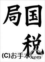 税に関する書道コンクール「国税局」