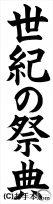 千葉判書き初め『世紀の祭典』中3楷書