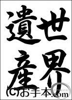 富士山書き初め『世界遺産(行書)』